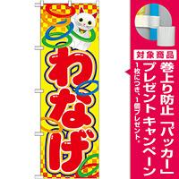 のぼり旗 表記:わなげ (21108) [プレゼント付]