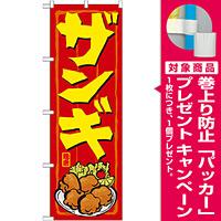のぼり旗 ザンギ (21117) [プレゼント付]