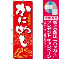 のぼり旗 かにめし (21119) [プレゼント付]