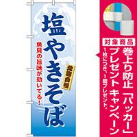 のぼり旗 塩やきそば (21124) [プレゼント付]