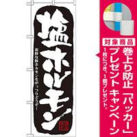 のぼり旗 塩ホルモン (21127) [プレゼント付]