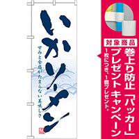 のぼり旗 いかソーメン (21129) [プレゼント付]