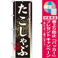 のぼり旗 たこしゃぶ (21132) [プレゼント付]