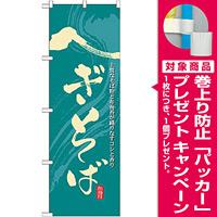 のぼり旗 へぎそば (21135) [プレゼント付]