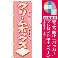 のぼり旗 クリームボックス (21138) [プレゼント付]