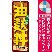 のぼり旗 油麩丼 (21139) [プレゼント付]