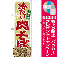 のぼり旗 冷たい肉そば (21140) [プレゼント付]