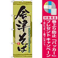 のぼり旗 表記:会津そば (21142) [プレゼント付]