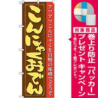 のぼり旗 こんにゃくおでん (21146) [プレゼント付]