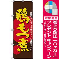 のぼり旗 鶏もつ煮 (21147) [プレゼント付]