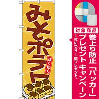 のぼり旗 みそポテト (21150) [プレゼント付]