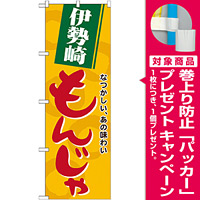 のぼり旗 伊勢崎もんじゃ (21151) [プレゼント付]