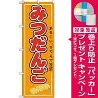 のぼり旗 みつだんご (21154) [プレゼント付]