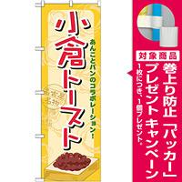 のぼり旗 小倉トースト (21157) [プレゼント付]