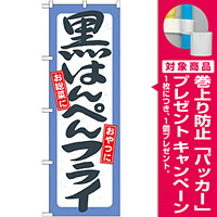 のぼり旗 黒はんぺんフライ (21158) [プレゼント付]