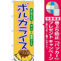 のぼり旗 ボルガライス (21160) [プレゼント付]
