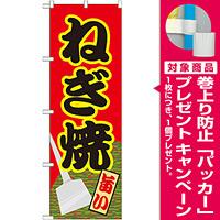 のぼり旗 ねぎ焼 (21162) [プレゼント付]