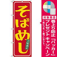 のぼり旗 そばめし (21165) [プレゼント付]
