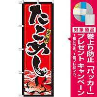 のぼり旗 たこめし (21172) [プレゼント付]