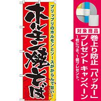 のぼり旗 ホルモン焼そば (21175) [プレゼント付]