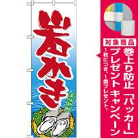 のぼり旗 岩かき (21178) [プレゼント付]