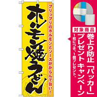 のぼり旗 ホルモン焼うどん (21186) [プレゼント付]