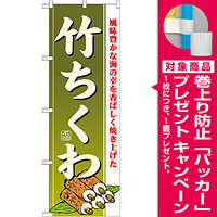 のぼり旗 竹ちくわ (21187) [プレゼント付]