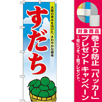 のぼり旗 すだち (21188) [プレゼント付]