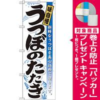 のぼり旗 うつぼのたたき (21191) [プレゼント付]