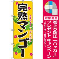 のぼり旗 完熟マンゴー (21196) [プレゼント付]