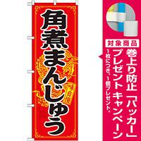 のぼり旗 角煮まんじゅう (21200) [プレゼント付]