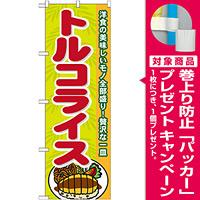 のぼり旗 トルコライス (21201) [プレゼント付]
