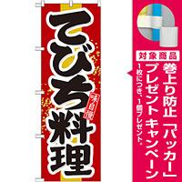 のぼり旗 てびち料理 (21205) [プレゼント付]