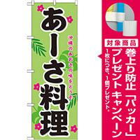 のぼり旗 表記:あーさ料理 (21213) [プレゼント付]