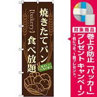 のぼり旗 焼きたてパン食べ放題 (21214) [プレゼント付]
