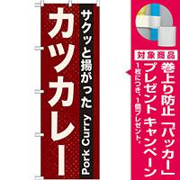 のぼり旗 表記:カツカレー (21216) [プレゼント付]