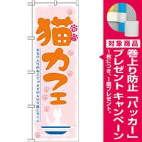 のぼり旗 猫カフェ (21221) [プレゼント付]