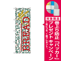 のぼり旗 ブレッド (21224) [プレゼント付]
