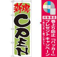 のぼり旗 表記:新規OPEN! (緑) (21230) [プレゼント付]