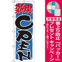 のぼり旗 表記:新規OPEN! (青) (21231) [プレゼント付]