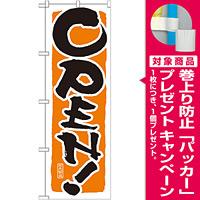 のぼり旗 表記:OPEN! (オレンジ) (21233) [プレゼント付]