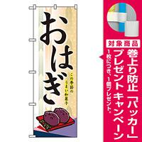 のぼり旗 おはぎ この季節のうまい和菓子 イラスト (21240) [プレゼント付]