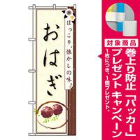 のぼり旗 おはぎ ほっこり、懐かしの味 イラスト (21241) [プレゼント付]