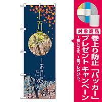 のぼり旗 十五夜 お月見だんご (21259) [プレゼント付]