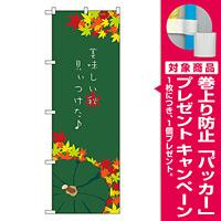 のぼり旗 美味しい秋見いつけた (21260) [プレゼント付]