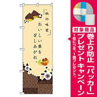 のぼり旗 おしいい栗を召しあがれ (21261) [プレゼント付]