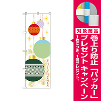 のぼり旗 メリークリスマス (21263) [プレゼント付]