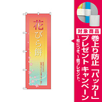 のぼり旗 花びら餅 (21265) [プレゼント付]