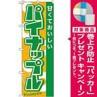 のぼり旗 甘くておいしい パイナップル (21282) [プレゼント付]