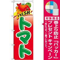 のぼり旗 トマト (21284) [プレゼント付]